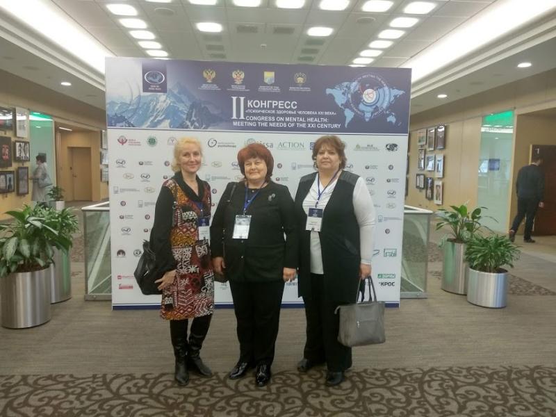 II международный Конгресс «Психическое здоровье человека XXI века»