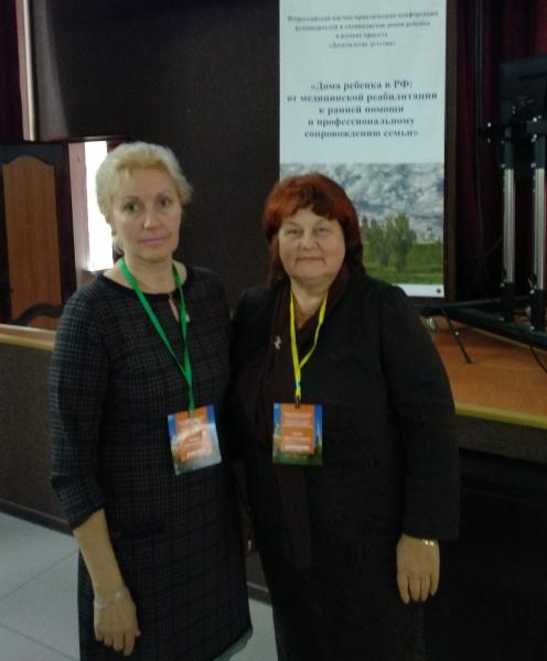 Конференция в Рязани 2018