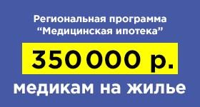 Ipoteka-dlya-medikov